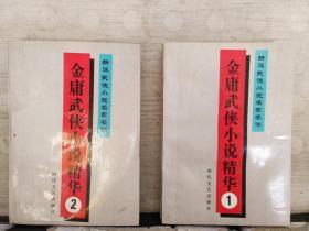 金庸武侠小说精华(全四册)