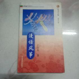 中国俗文化丛书---漫话风筝【1999一版一印】