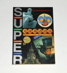 无敌英语语法初级版 1998年
