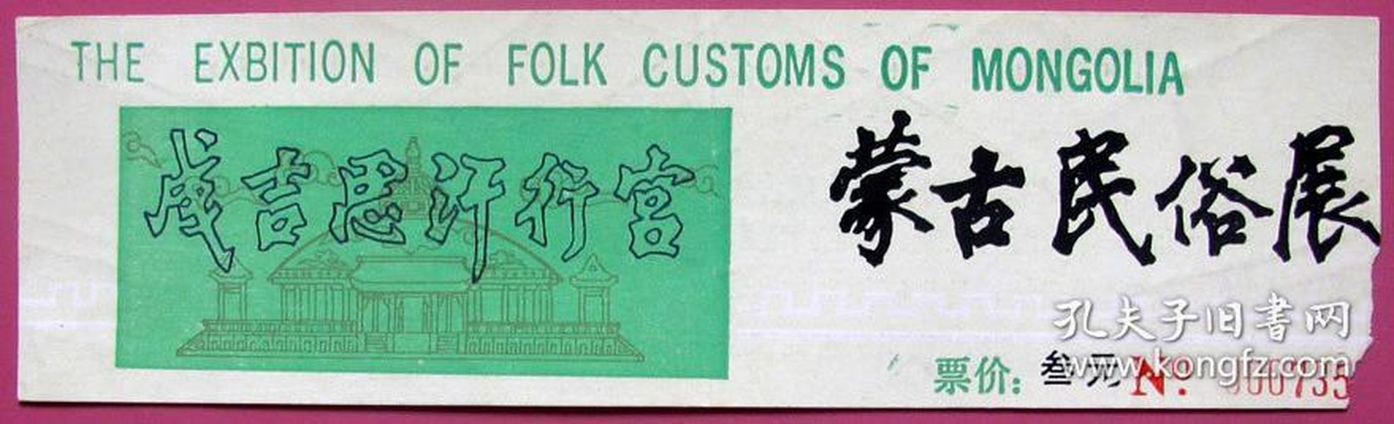 北京八达岭长城脚下成吉思汗行宫的蒙古民俗展叁元---早期北京门票甩卖--实拍--包真--店内更多--罕见