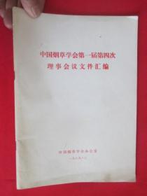 中国烟草学会第一届第四次理事会议文件汇编   (16开)