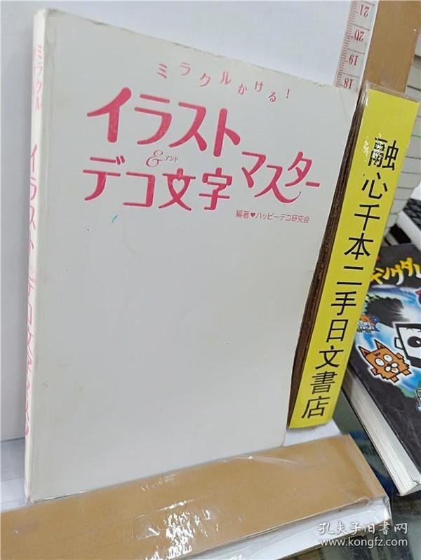 无封皮  ミラクルかける!イラスト&デコ文字マスダー  32开青少年读物   日文原版