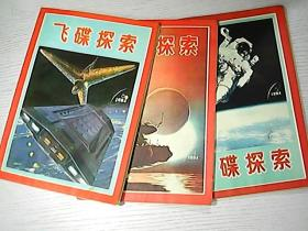 飞碟探索1984(1.5.6) 3本