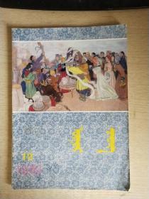 花的原野  1981.12  蒙文