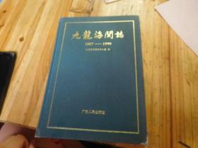 九龙海关志(1887-1990)精装