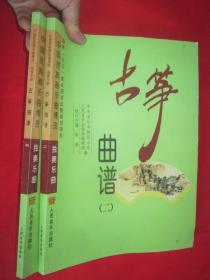 中国民族器乐曲博览・独奏乐曲:古筝曲谱(二 三)2本    (大16开)
