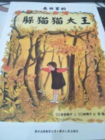 森林里的躲猫猫大王