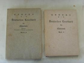 教科及自修用:德华对照读本 第1.2卷【1937年,1940年版,9品】.