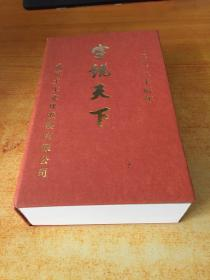 字说天下【2012壬辰年台历】
