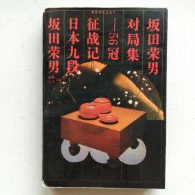 《坂田荣男对局集--56冠征战记》1992年1版1印 印量5000册