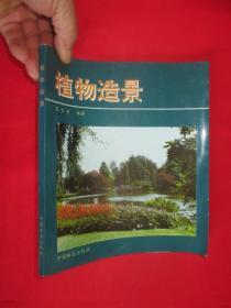 植物造景   (24开)