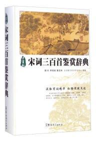 宋词三百首鉴赏辞典(学生版)