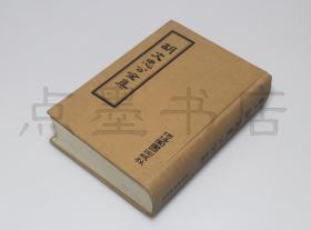 私藏好品《胡文忠公全集》精装全一册 胡林翼 撰 1977年初版