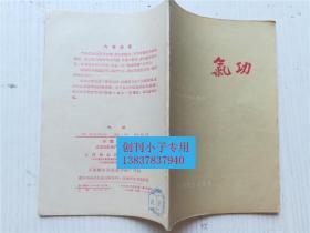 气功 胡耀贞述 北京市针灸门诊部整理 人民卫生出版社 59年初版