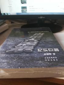 南京大屠杀 新书--南京大屠杀【没拆封】