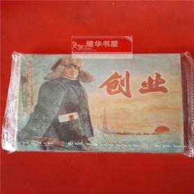 文革电影连环画小人书 连环画 创业 1975年一版一印货号Y1
