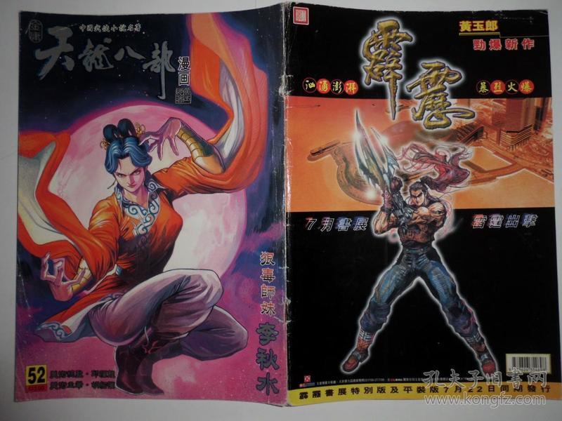 漫画:天龙八部(52期)