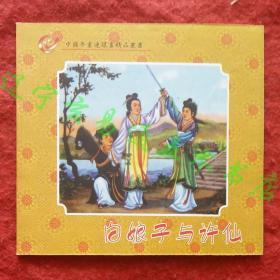 年畫連環畫《白娘子與許仙》董天野繪畫彩圖60開24頁小人書 中國年畫連環畫精品從書 九五品以上