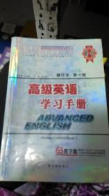 高级英语学习手册. 第一册