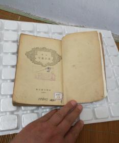 呼兰河传(1954年一版一印 仅发行6000册)封底封面缺矢其它完好,图书馆外加牛皮护封以图为准