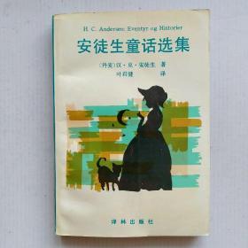 【名著名译】《安徒生童话选集》