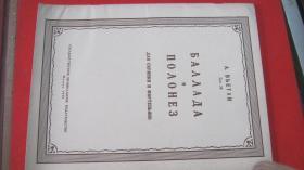【2325 БАЛЛАДА И ПОЛНЕЗ叙事曲和波洛涅茨舞曲。小提琴和钢琴