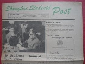 ShanghaiStudentsPost上海学生英文报1987.5.19
