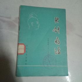 头针疗法(山西省稷山县人民医院 编)1973一版一印带语录
