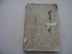 三国演义 第 2册 (朝鲜文)