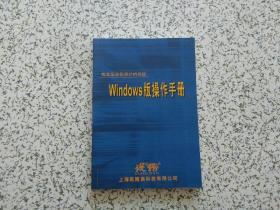钱龙证券投资分析系统  Windows版操作手册
