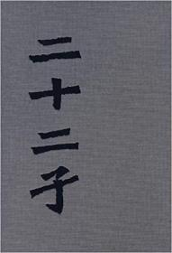 二十二子(16开精装 全一册)
