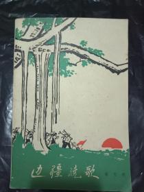 文革老版本--《边疆晓歌》1966年印刷----  私藏9品如图---品好不可错过