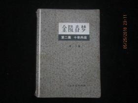 1981年印:金陵春梦 第二集 十年内战