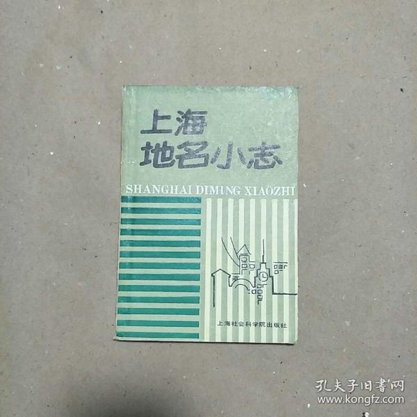 上海地名小志