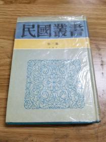民国丛书 第三编 1(中国思想研究法 中国传统思想之检讨)