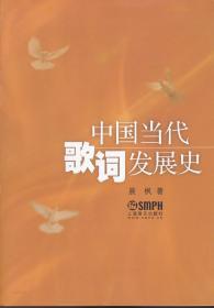 中国当代歌词发展史