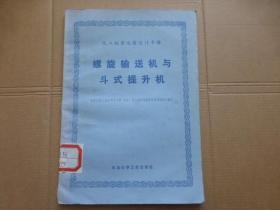 化工起重运输设计手册.螺旋输送机与斗式提升机