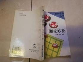 象棋战法丛书——车马兵联攻妙招【实物拍图】