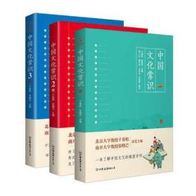 中国文化常识 123 全3册 【正版保证|原装未用||七天保退|无需理由】