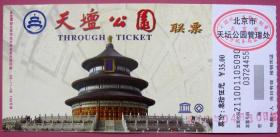 北京天坛公园联票35元---早期北京门票甩卖--实拍--包真--店内更多--罕见