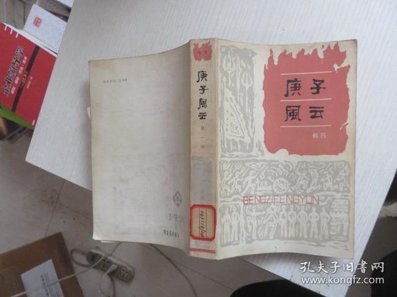 庚子风云(第一部) 馆藏