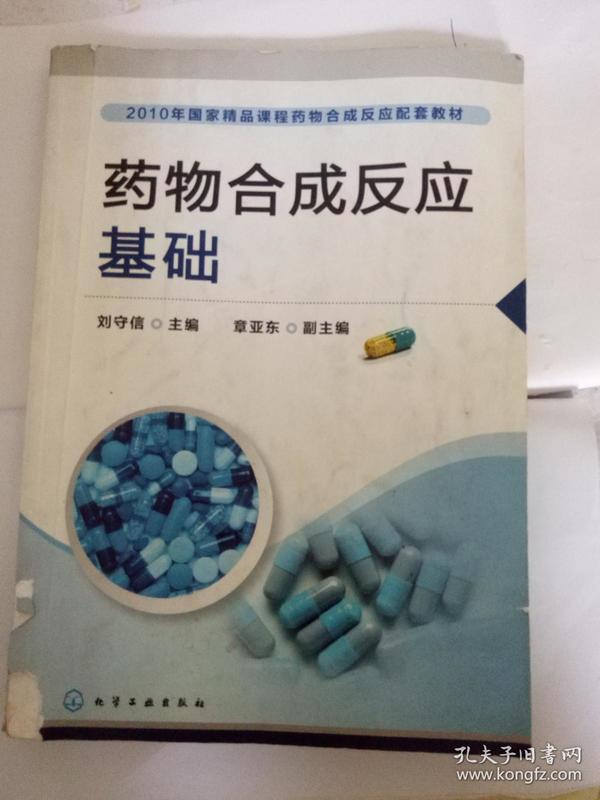 药物合成反应基础·