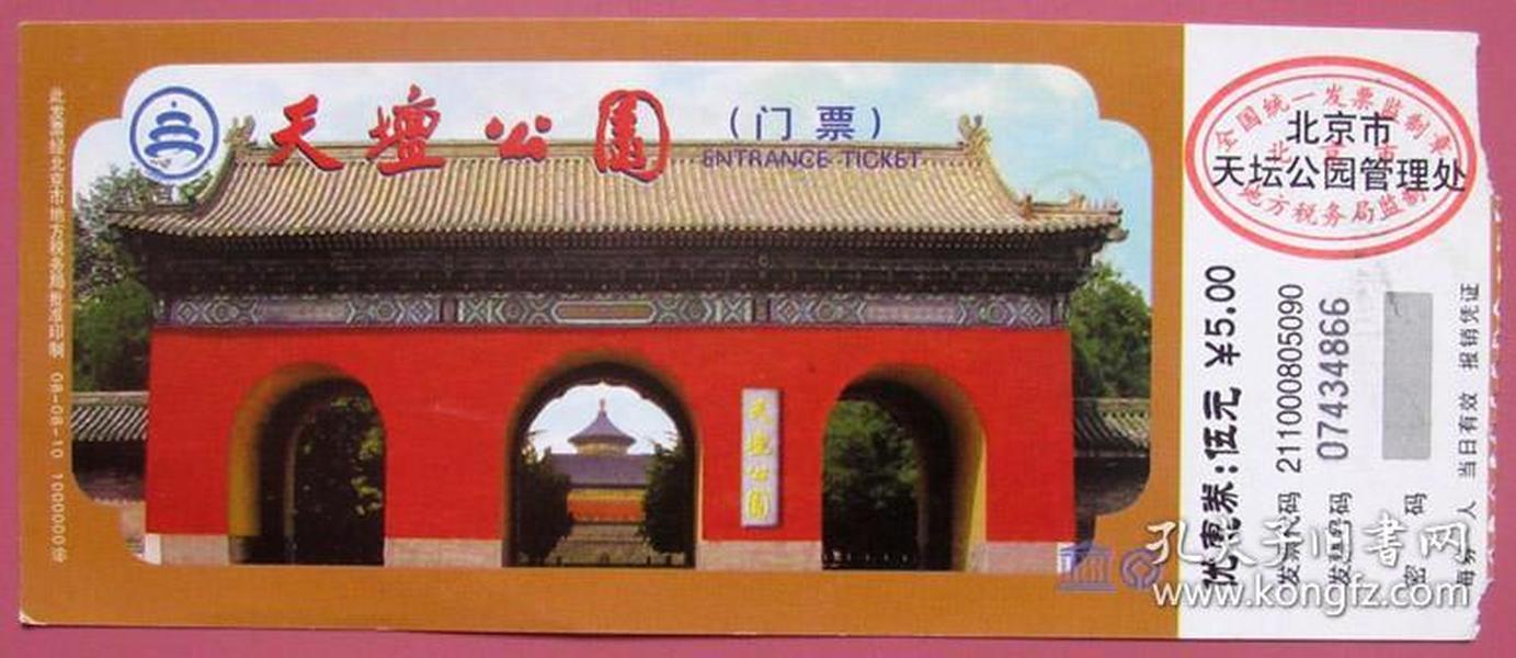 北京天坛公园门票5元---早期北京门票甩卖--实拍--包真--店内更多--罕见