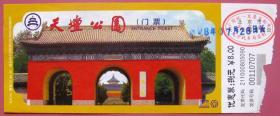 北京天坛公园门票8元---早期北京门票甩卖--实拍--包真--店内更多--罕见