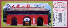 北京天坛公园门票10元---早期北京门票甩卖--实拍--包真--店内更多--罕见