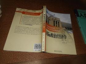 国际政治经济学 .第二版