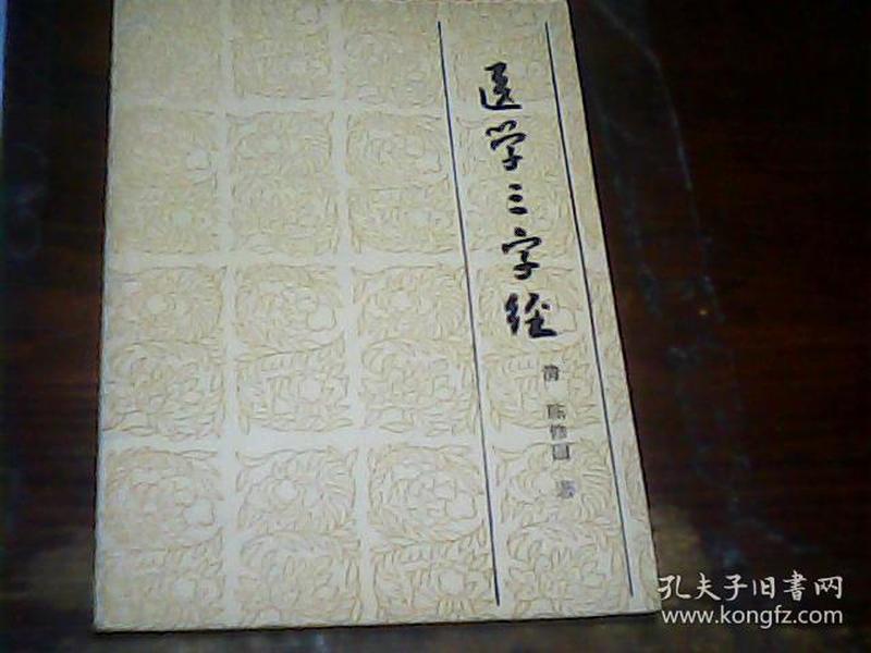 医学三字经 上海科学技术出版社