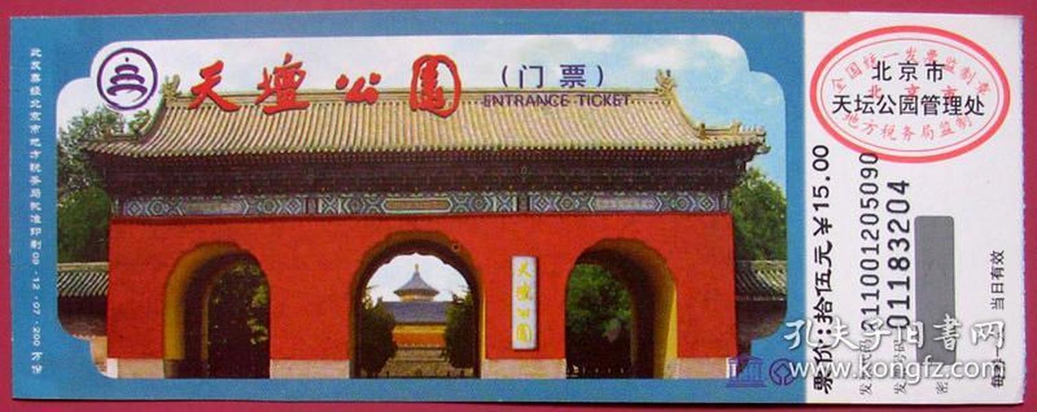 北京天坛公园门票15元---早期北京门票甩卖--实拍--包真--店内更多--罕见