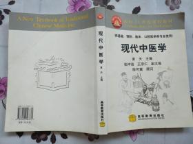 现代中医学