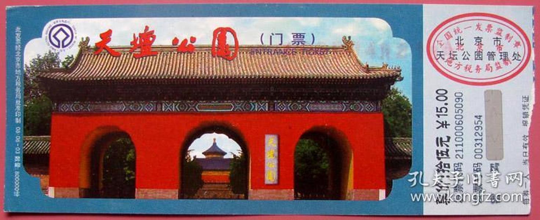 北京天坛公园门票15元背广告---早期北京门票甩卖--实拍--包真--店内更多--罕见